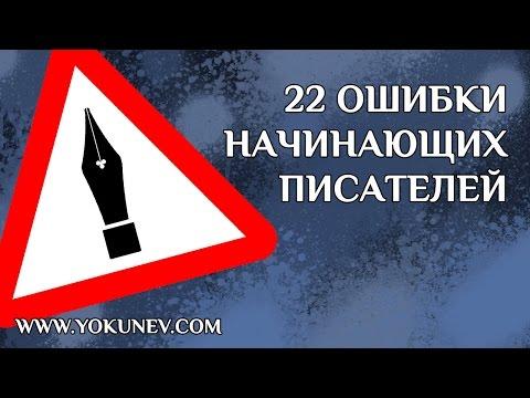 22 ошибки начинающих писателей: самые распространенные ошибки начинающих писателей