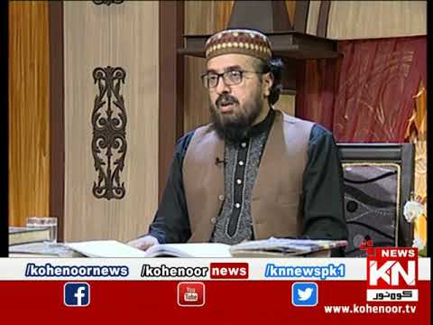 Qasas ul Anbiya 18 May 2020 | Kohenoor News Pakistan