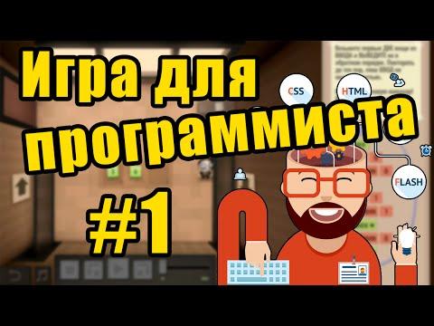 Human Resource Machine #1 - Игра для программиста!