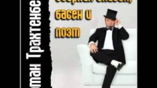 Роман Трахтенберг - 05 Масленица 2006