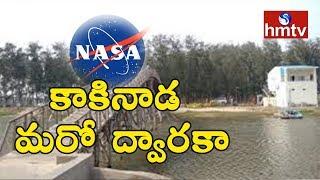 కాకినాడ ఇక కనిపించదా..?NASA Predicts Kakinada   hmtv Special Focus