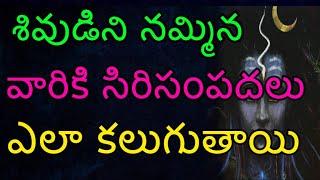 శివుడిని నమ్మిన వారికీ సిరిసంపదలు ఎలా కలుగుతాయి Sri Chaganti Koteswara Rao Pravachanam latest