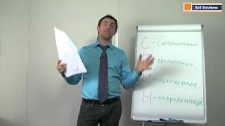 Развитие потребностей клиента по СПИН. Бесплатный тренинг по продажам
