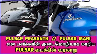 Pulsar Prasanth Pulsar Mani என பசங்களின் அடைமொழியாக மாறிய Pulsar பைக்கின் வரலாறு
