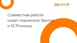 ИНТЕГРАЦИЯ 1С и ЭВОТОР «ЛАД: 1С Интеграция и поддержка»