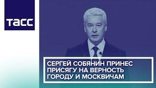 Сергей Собянин принес присягу на верность городу и москвичам