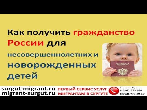 Как получить гражданство России для несовершеннолетних и новорожденных детей