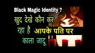 How to remove black magic from body Stomach of your husband at home in hindi |+91-7014824875