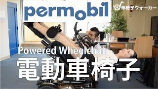 Powered Wheelchair 電動車椅子 ペルモビール permobil 『F5』