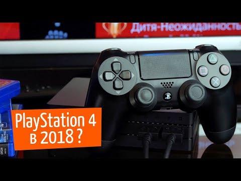 Sony Playstation 4 в 2018. Нужно ли?