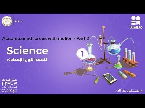 Accompanied forces with motion | الصف الأول الإعدادي | Science - Part 2