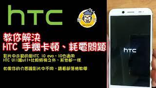 HTC X9u Pattern/Password Unlocking (Hard Reset) - hmong video