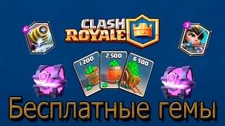 Бесплатные гемы в Clash Royale, как заработать халявные кристаллы. Joy Rewards