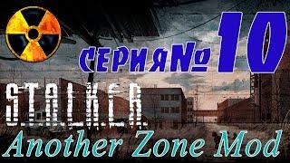 STALKER Another Zone Mod #10 Два варианта концовки и два пропущенных квеста.