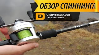 Graphiteleader tiro gots 832m mr