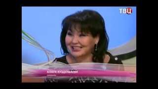 Клара Кузденбаева в эфире на ТВЦ Включи настроение