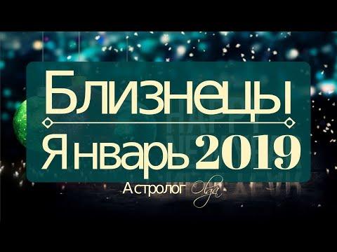 БЛИЗНЕЦЫ ♊ Январь 2019 / Затмение в 8 и 3 доме / Астролог Olga