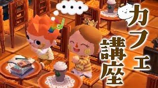 村づくり職人からカフェの作り方学んできた!とびだせどうぶつの森amiibo+実況プレイ