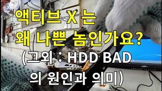 은행홈피의 액티브 X 는 안전한가? HDD 배드섹터의 의미는 뭘까요?