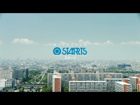 【TVCM】スターツ/「街」篇