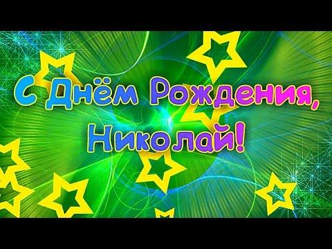 С Днем Рождения Николай! Поздравления С Днем Рождения Николаю. С Днем Рождения Николай Стихи