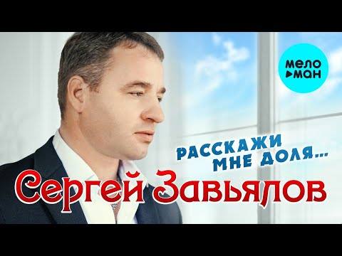 Сергей Завьялов - Расскажи мне, доля... (Альбом 2021)