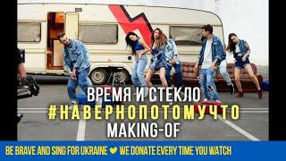 Время и Стекло - Навернопотомучто (Making-of)