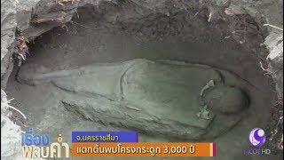 ชาวบ้านโคราชตื่น พบโครงกระดูก 3,000 ปี-บึงกาฬเจอไหโบราณกลางทุ่ง