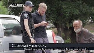 Випуск новин на ПравдаТут за 13.07.19 (06:30)