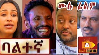 ባልተኛ Ethiopian FULL Movie Baltegna 2021