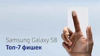 Топ-7 фишек Samsung Galaxy S8