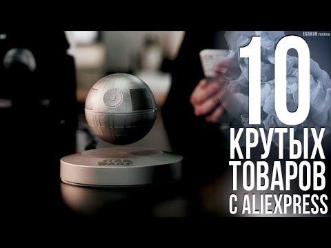 Подборка 10 лучших товаров