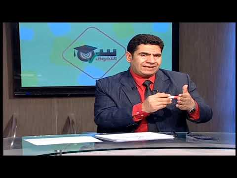 فيزياء 1 ثانوي حلقة 2 ( القانون الثاني لنيوتن ) أ سعد عسل 11-02-2019