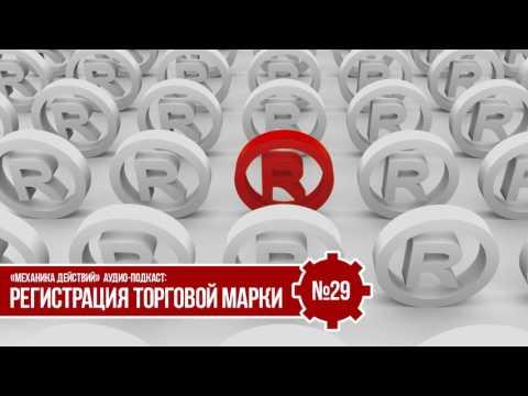 Регистрация торговой марки [№29] | Тарас Шостенко