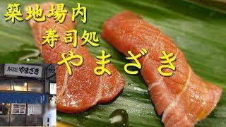 築地市場寿司処やまざきの寿司SushiofYAMAZAKIinTsukijiFishMarket.飯動画