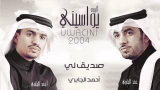 اغاني طرب MP3 نشيد | صديق لي - أداء أحمد الجابري | ايقاع تحميل MP3