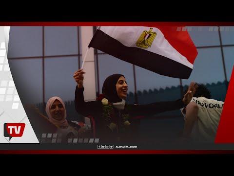 لحظة وصول فريال أشرف صاحبة ذهبية الأوليمبياد في الكاراتيه واستقبال جماهيري خرافي