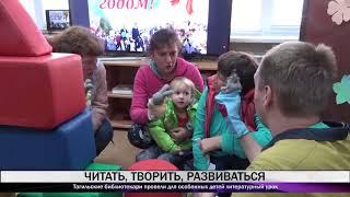 Тагильские библиотекари провели для особенных детей литературный урок (сюжет Тагил-ТВ)