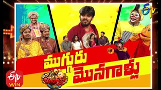Extra Jabardasth| 10th July 2020 | Full Episode | Sudheer,Bhaskar| ETV Telugu