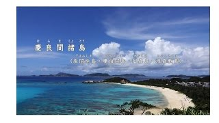 real life in islands~沖縄の離島~スペシャルムービー慶良間諸島Ver.【リトハク】