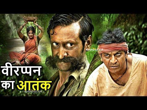 भारत के वे 5 सबसे खतरनाक डाकू जिनसे पुलिस भी डरती थी  \ veerappan \\ bio of phoolan devi \ rahasya