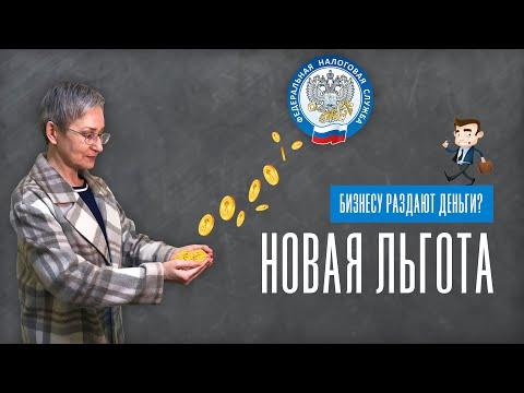 Путин раздаёт деньги. Кредит, который можно не отдавать? Новые льготы бизнесу