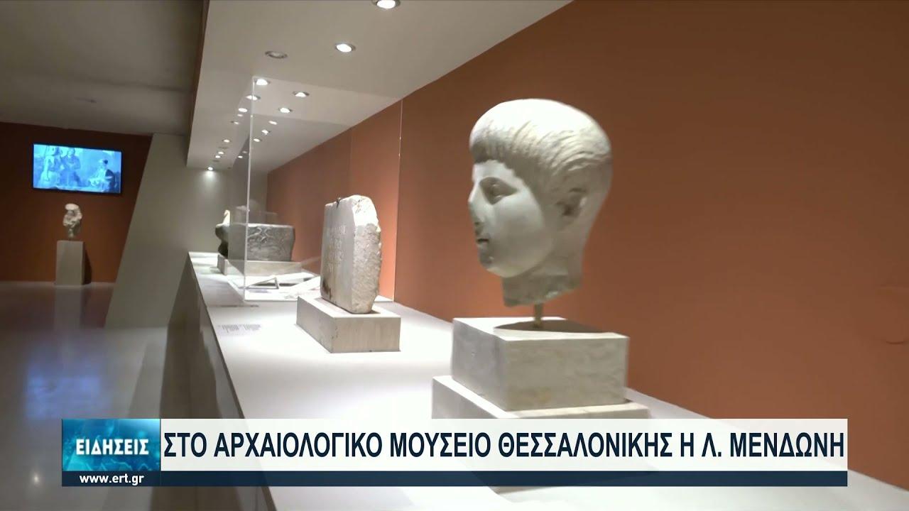 Η Λ. Μενδώνη εγκαινίασε έκθεση στο Αρχαιολογικό Μουσείο Θεσσαλονίκης | 16/07/2021 | ΕΡΤ