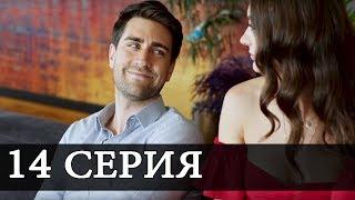 ЛЮБОВЬ НАПОКАЗ 14 Серия озвучка АНОНС 1 Дата выхода