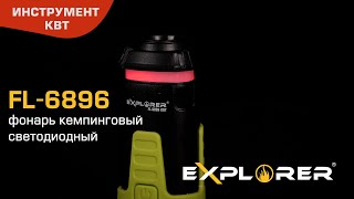 "Camping LED flashlight FL-6896, ""EXPLORER"" series"
