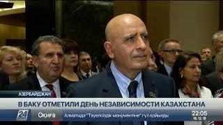 День Независимости Казахстана отметили в Баку