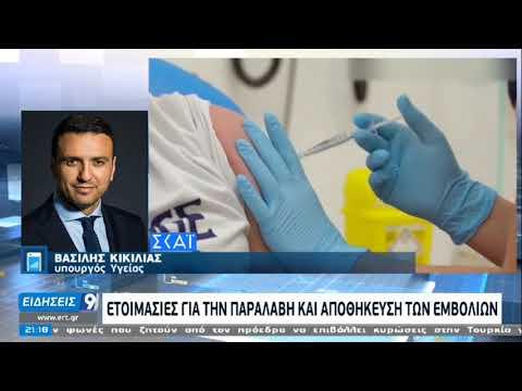 Πυρετώδεις προετοιμασίες για τους εμβολιασμούς | 06/12/20 | ΕΡΤ