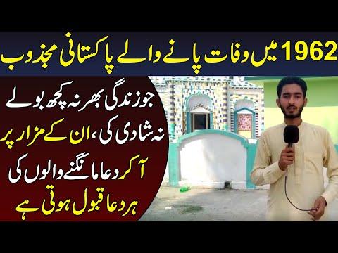 پاکستانی مجزوب کا مزار جہاں ہر دعا قبول ہوتی ہے :ویڈیو دیکھیں