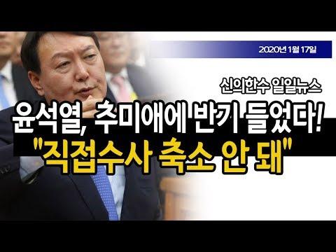"""(일일뉴스) 윤석열, 추미애에 반기 들었다!!! """"직접수사 축소 안 돼"""" / 신의한수 20.01.17"""