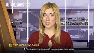 Випуск новин на ПравдаТут за 21.10.19 (20:30)